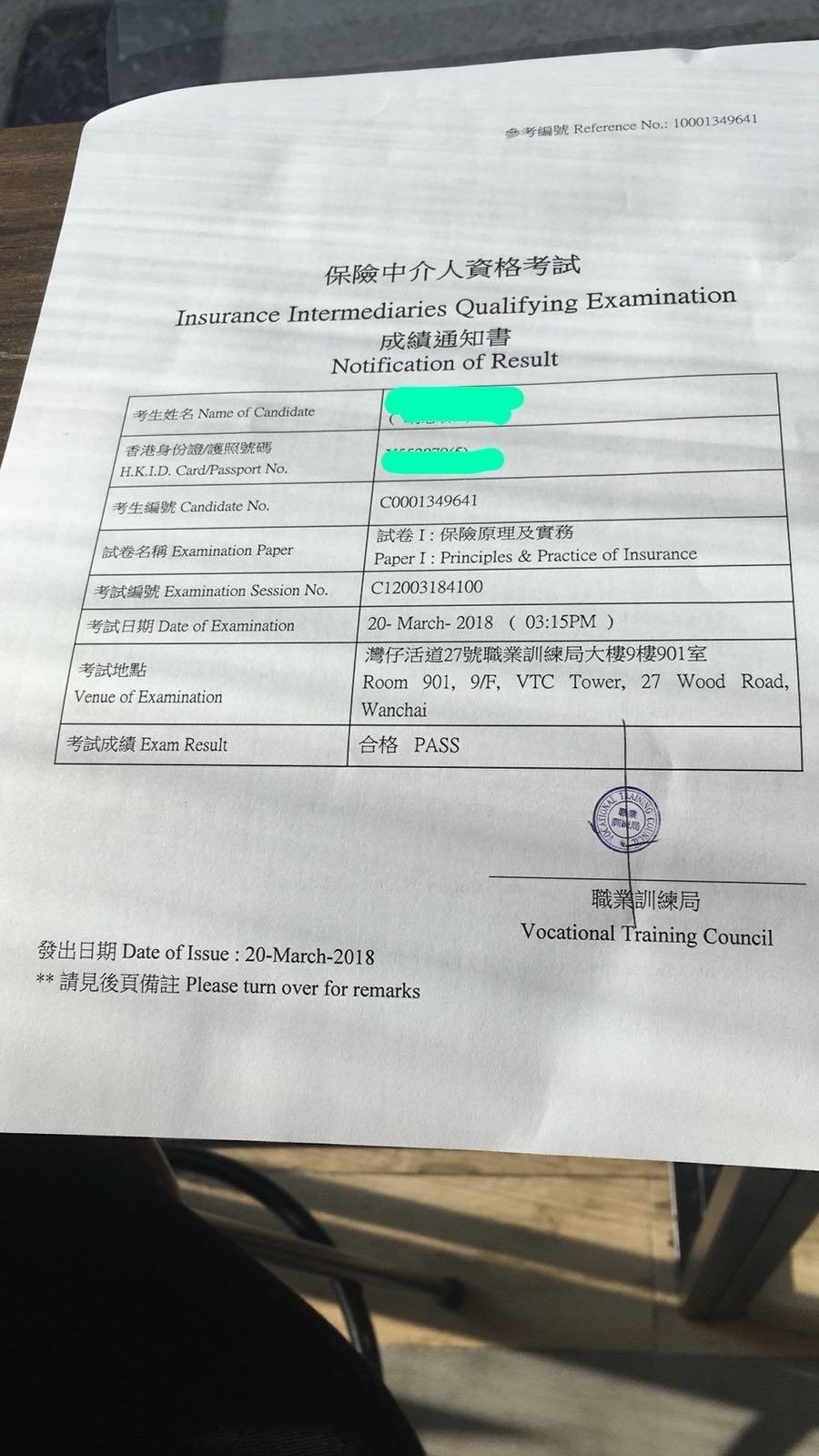 CKW 20/3/2018 IIQE Paper 1 保險中介人資格考試卷一 Pass