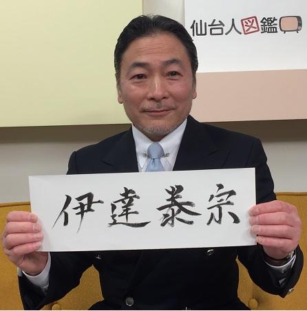 【動畫像】伊達政宗の直系の末裔ミス・ワールド2018日本代表に ...