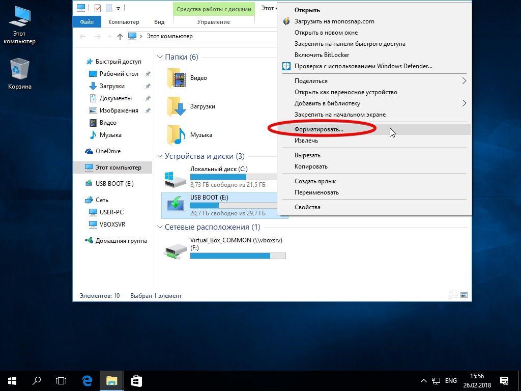 การฟอร์แมตแฟลชไดรฟ์ผ่าน Windows
