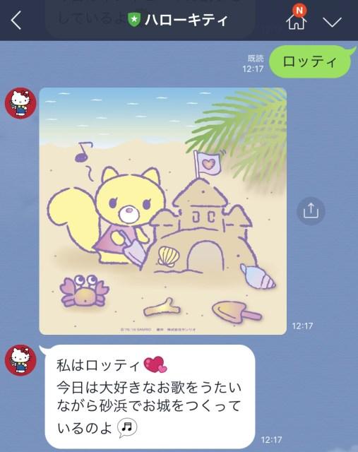 ハローキティ LINE メッセージ 5