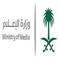 وزارة الاعلام توظيف