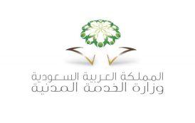 الخدمة المدنية تدعو (4855) متقدمة على الوظائف التعليمية لمطابقة بيانتهن