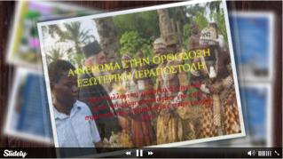 ιεραποστολή-βίντεο