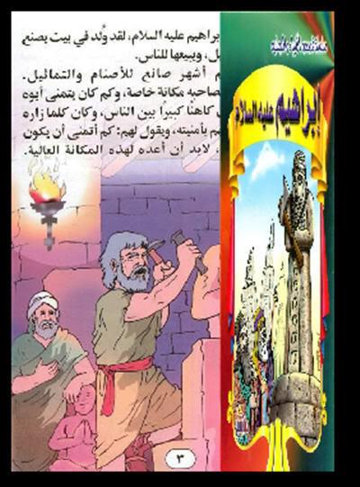 برنامج فلاشي قصة ابراهيم عليه السلام كتاب تقلب صفحاته بيدك للأطفال
