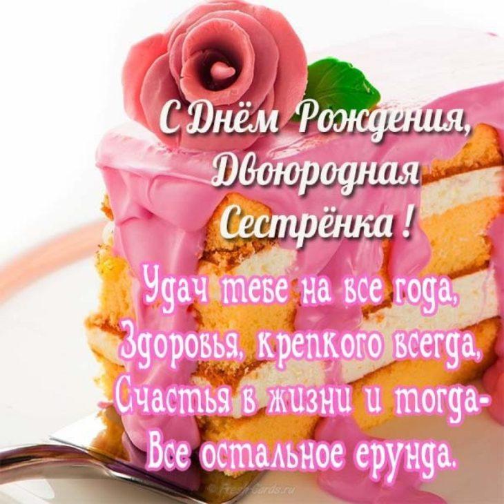 Красивые поздравления своими словами сестре на день рождения