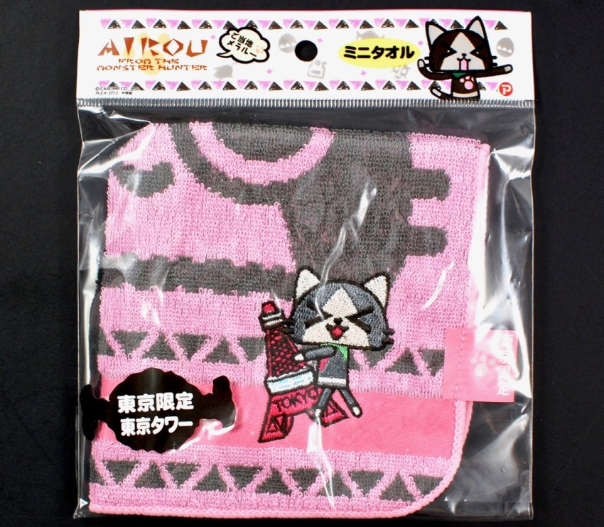 Airou and Merarou towel