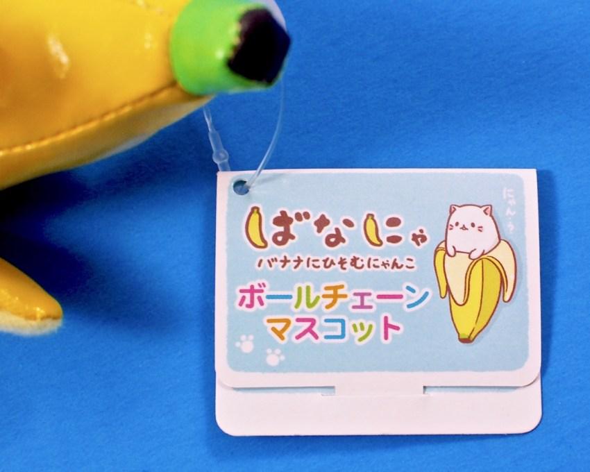 Bananya YumeTwins
