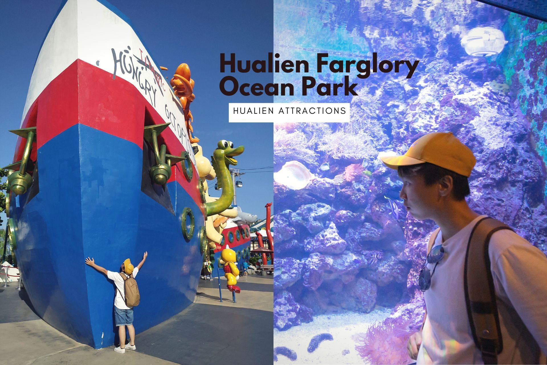 台灣最美遊樂園|花蓮遠雄海洋公園2019攻略、行程、設施、接駁車資訊