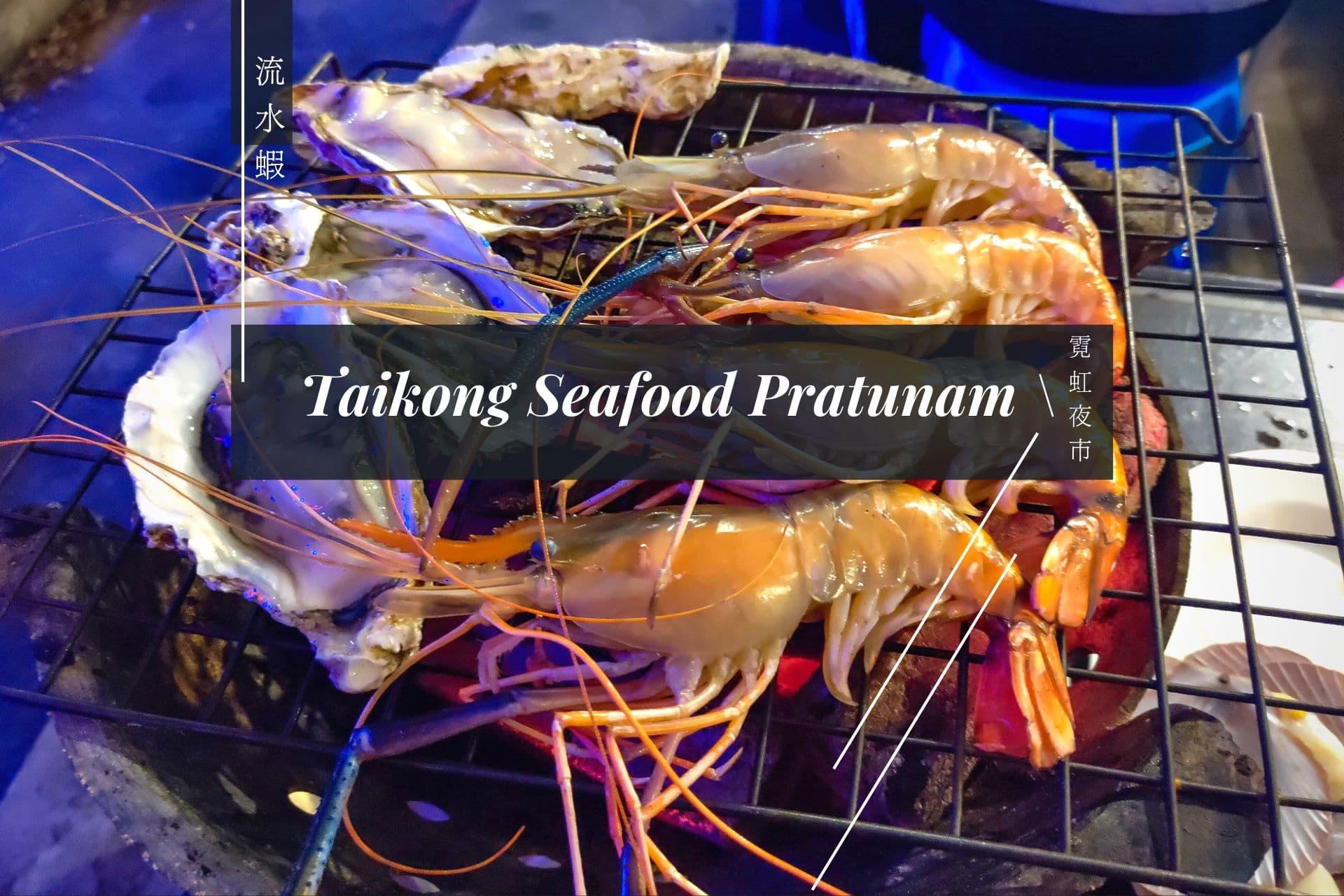 霓虹夜市 Taikong Seafood