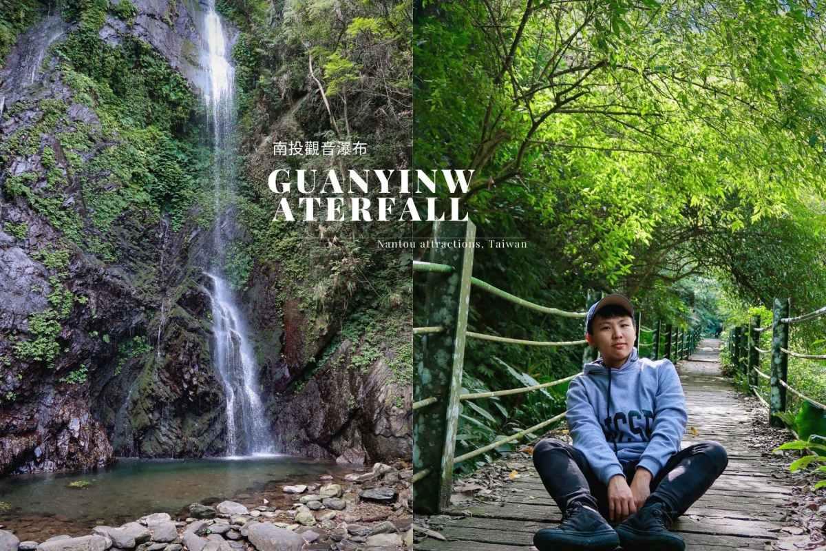 南投觀音瀑布》不須長途跋涉,享受絕美瀑布與陽光森林浴