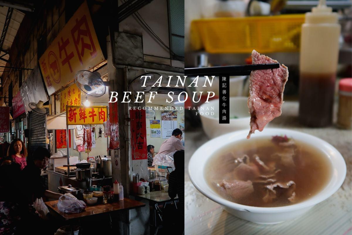 陳記善化牛肉湯》在地人推薦!隱藏灣裡市場的超好喝鮮嫩牛肉湯