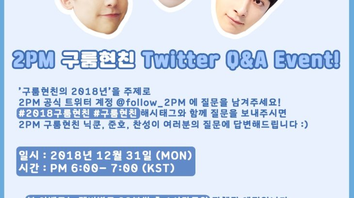 [NOTICE] Twitter Q&A EVENT (official)