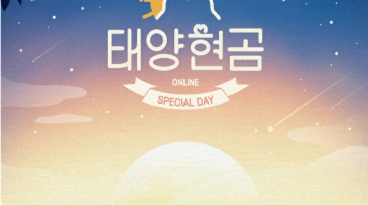 [NOTICE] TYHG [태양현곰 Special Day] Online-MEET& GREET(テレビ電話 EVENT) 日時案内