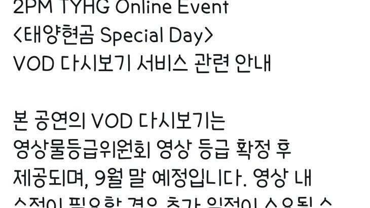 [NOTICE] 2PM TYHG Online Event <태양현곰 Special Day> VOD再視聴サービスに関する案内 (日本語訳)