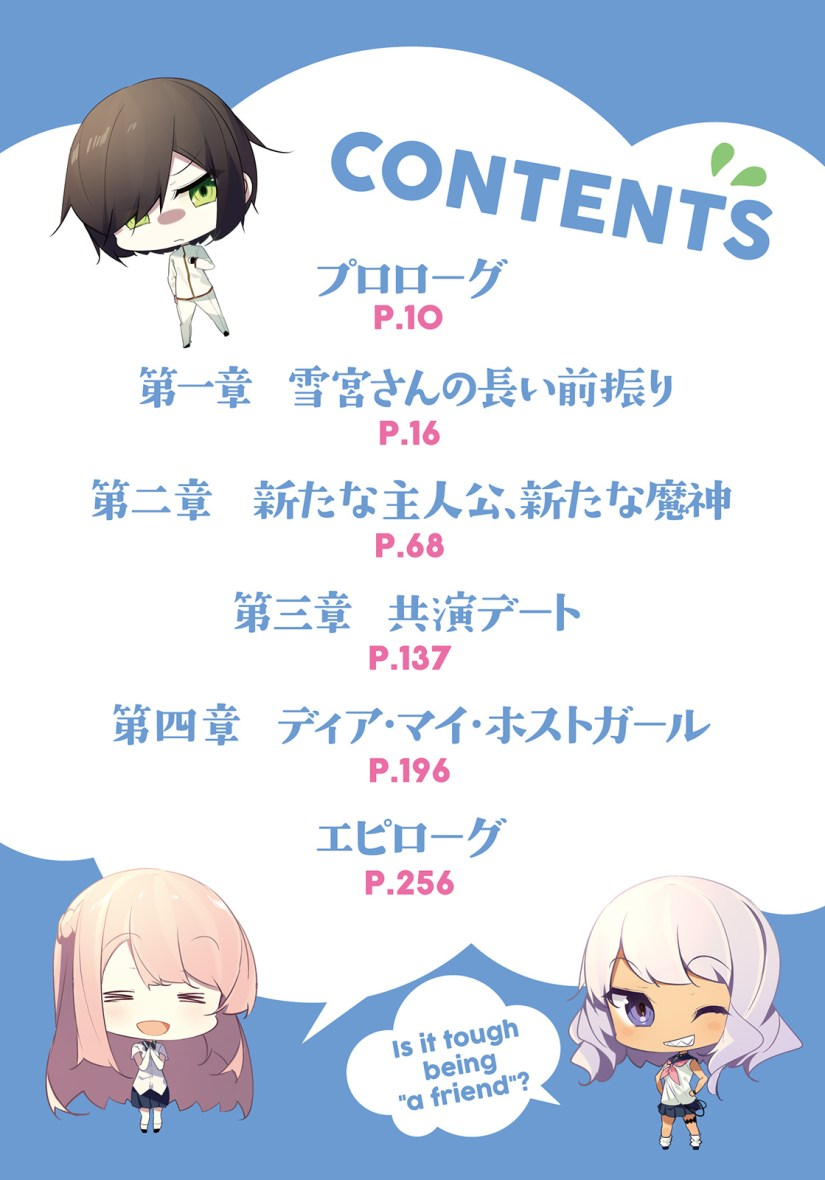 yuujin5_i-0008_01