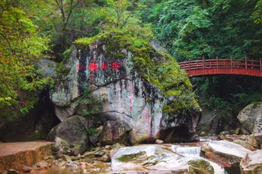 Red Footbridge and River at Taibai Mountain National Park 1