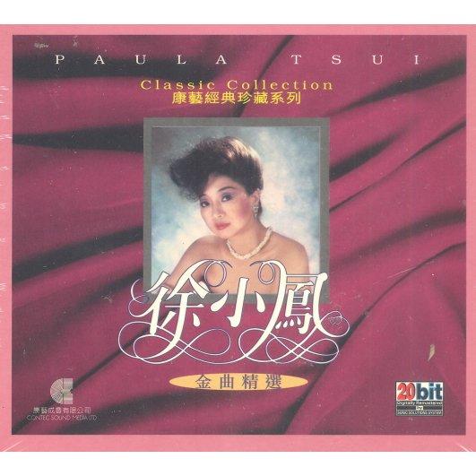 CantoPop - Paula Tsui [Classic Collection] (Paula Tsui)