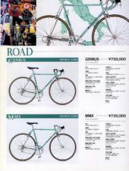 1994 catalog p0211