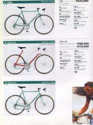 1994 catalog p0411