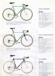 1995 catalog p0311