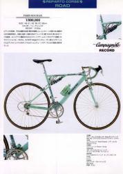 1996 catalog p0311
