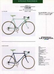 1996 catalog p0911