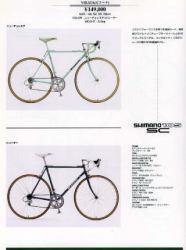 1996 catalog p1011