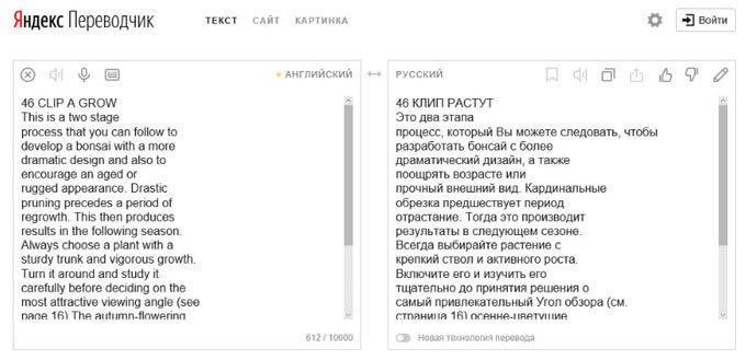 Сайт перевод текста с картинки
