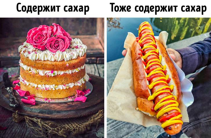 Как мы превышаем норму сахара, не съев при этом ни одной конфеты