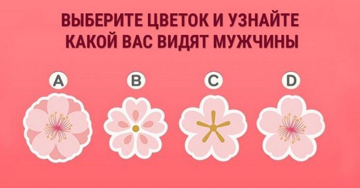 Выбери цветок и узнай, какой тебя видят мужчины
