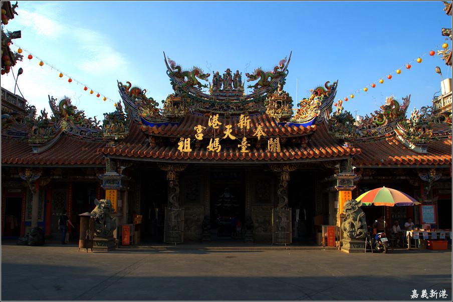 新港奉天宮。是臺灣著名的媽祖廟。位於嘉義縣新港鄉。座落於新民路與中山路口。坐北朝南略為偏西。明定 ...