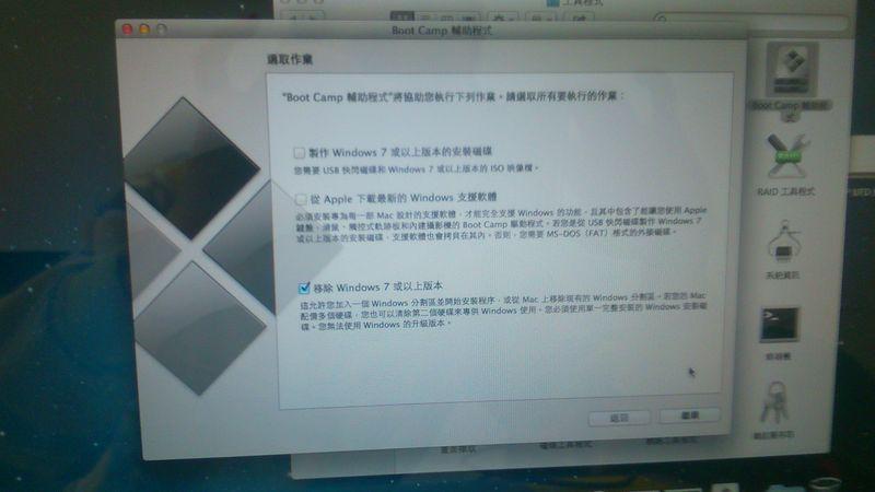 在MAC如何移除Windows @ 小彭的網路日誌 :: 痞客邦