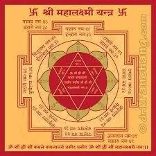 Laxmi Yantra Hd Wallpaper Shri Maha Lakshmi Yantra At Rs 551 Pieces Mahalaxmi