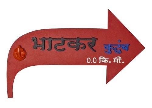 Marathi Name Plate Designs Home