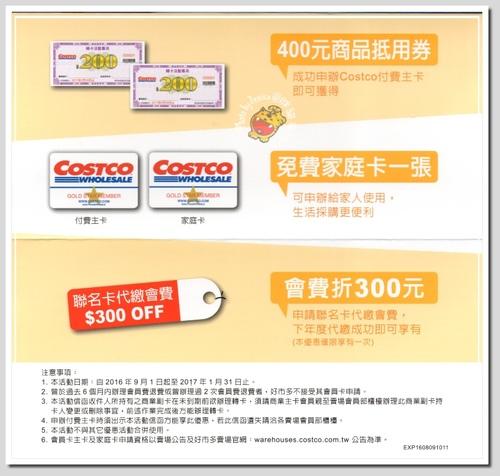 Costco好市多 2016年商業副卡轉卡優惠 @ 胖貓事件簿 :: 隨意窩 Xuite日誌