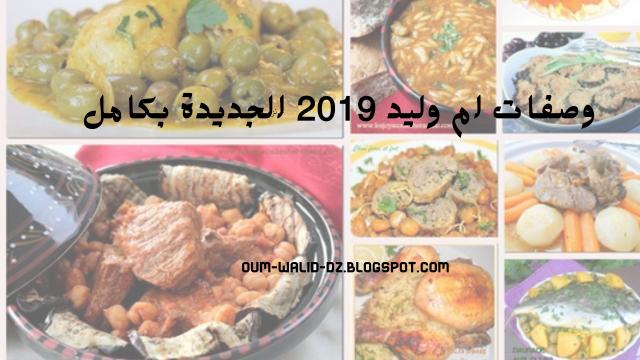 وصفات ام وليد 2019 الجديدة  بكامل  اكثر  من  1000 وصفة Halawiat om walid makteba