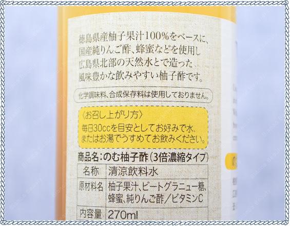 DIDYCO(ディディコ)のむお酢:柚子酢