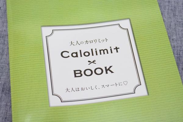 大人のカロリミットブック