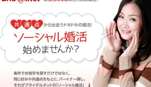 老舗婚活サイト ブライダルネット攻略法 – 30代男性の婚活サイトデビュー –