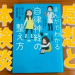 まんがでわかる自律神経の整え方の感想と小林弘幸さんとは【体験談】