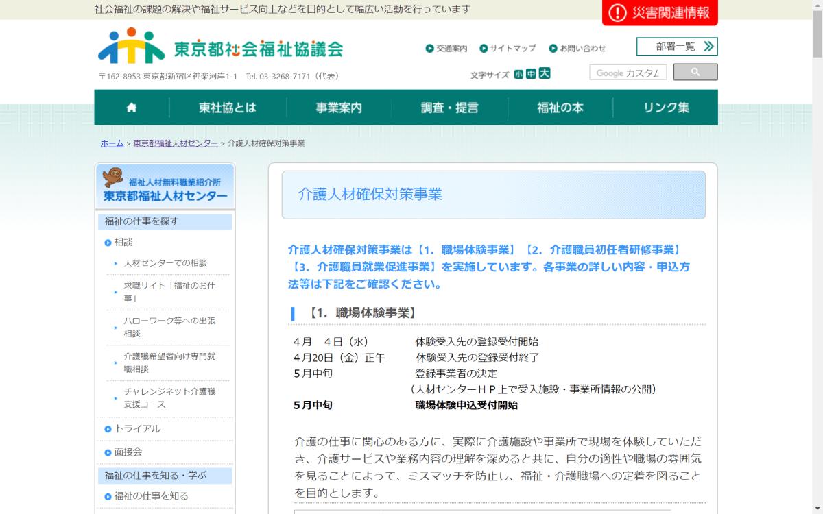 【土日祝日でもOK】東京都が「介護施設での職場体験」を実施中。最大3カ所の介護施設で1日ずつ試しに働くこともできるそうです