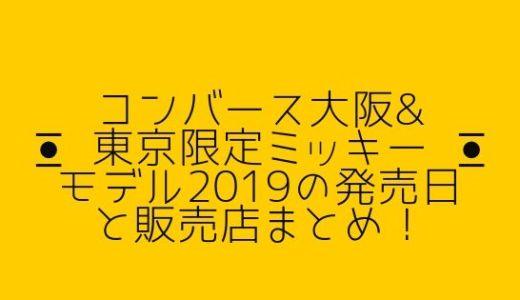 コンバース大阪&東京限定ミッキーモデル2019の発売日と販売店まとめ!