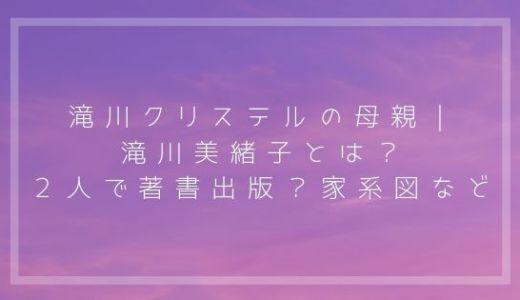 滝川クリステルの母親|滝川美緒子とは?2人で著書出版?家系図など