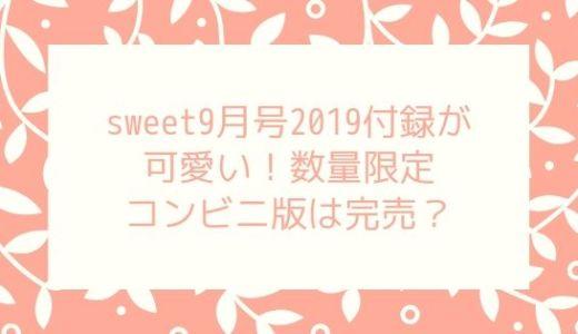 sweet9月号2019付録が可愛い!数量限定コンビニ版は完売?
