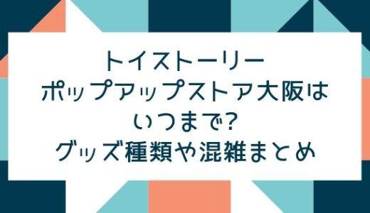 トイストーリーポップアップストア大阪はいつまで?グッズ種類や混雑まとめ