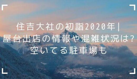 住吉大社の初詣2020年|屋台出店の情報や混雑状況は?空いてる駐車場も