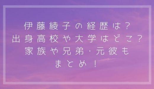 伊藤綾子の経歴は?出身高校や大学はどこ?家族や兄弟・元彼もまとめ!