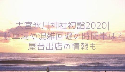 大宮氷川神社初詣2020|駐車場や混雑回避の時間帯は?屋台出店の情報も