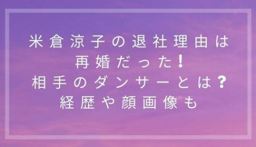 米倉涼子の退社理由は再婚だった!相手のダンサーとは?経歴や顔画像も