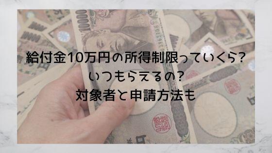 給付 いつ 万 10 円